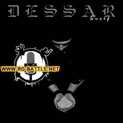 Альбом dessar бисер